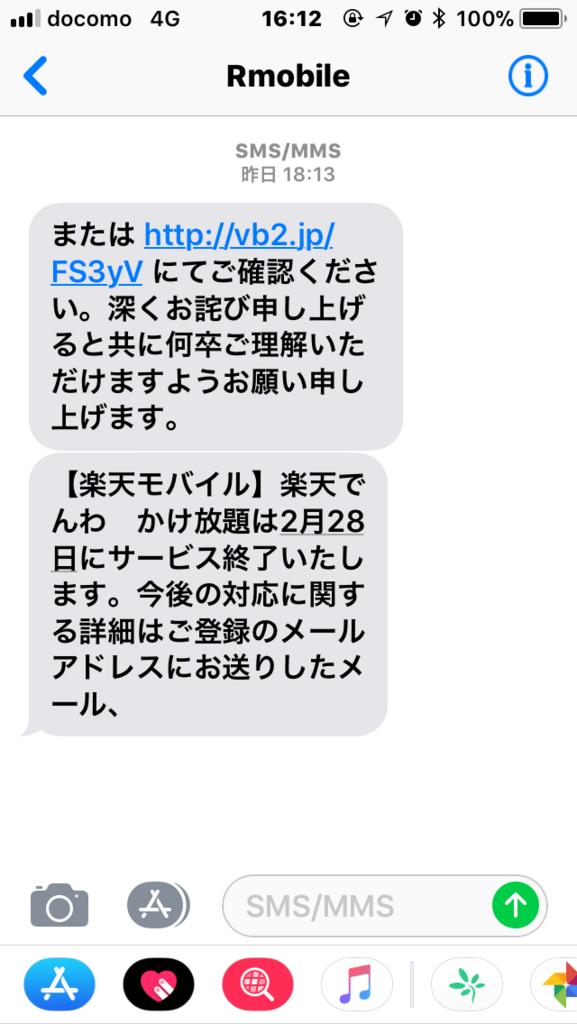 メール 楽天 アドレス モバイル