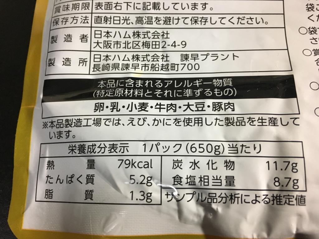 f:id:tonyobyoshine:20170510212126j:plain