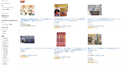 Amazon コミック全巻