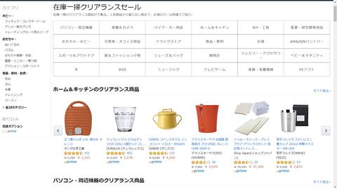 Amazon在庫一掃