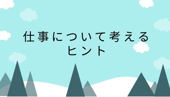 f:id:toohii:20210209193946p:plain