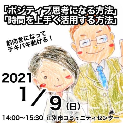 f:id:tool10reiya592:20210110163959p:image