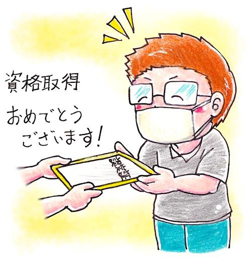 f:id:tool10reiya592:20210829223811j:image