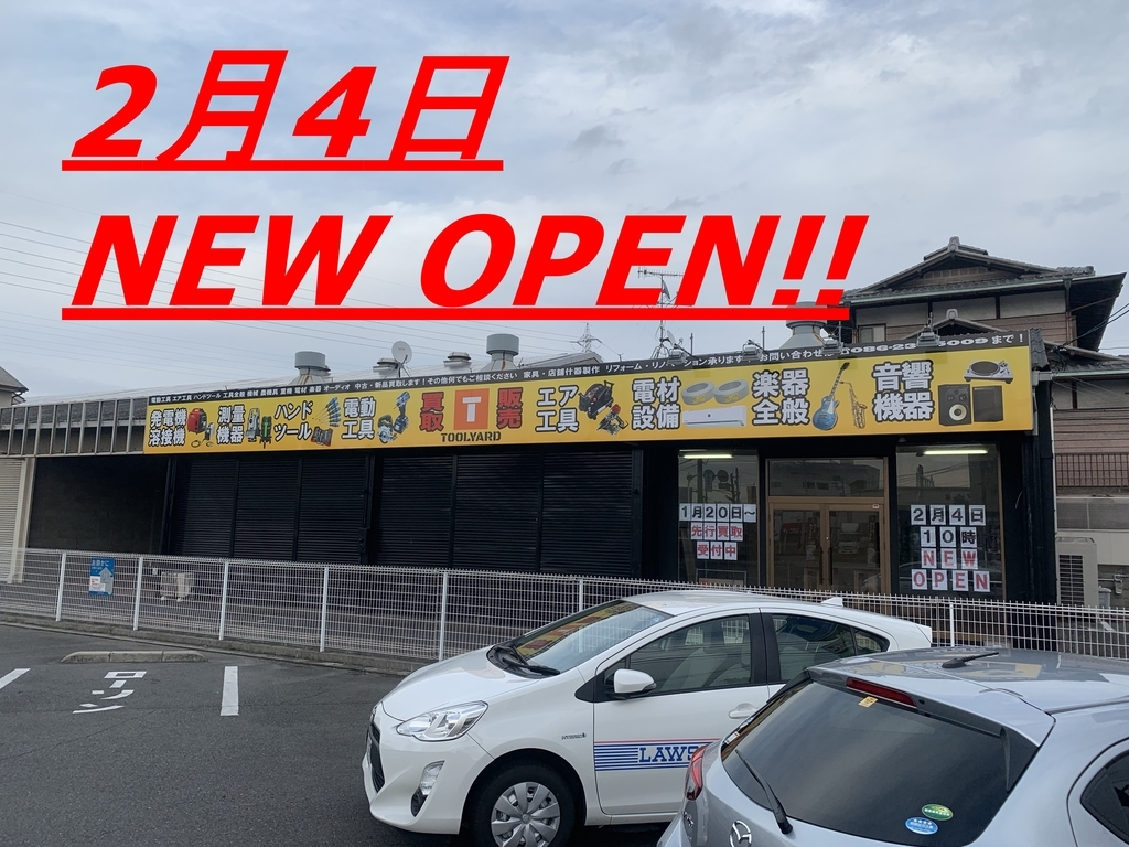 f:id:toolyard_okayama:20190111214528j:plain