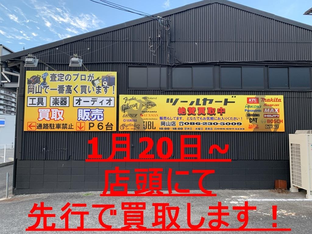 f:id:toolyard_okayama:20190111214538j:plain
