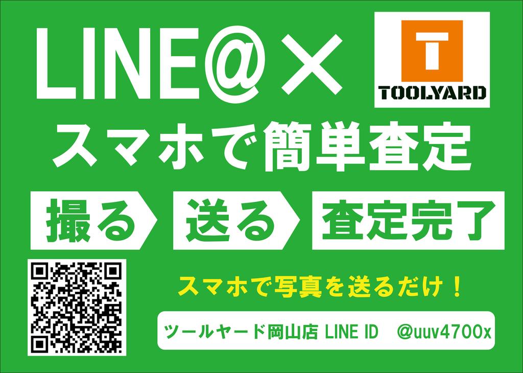 f:id:toolyard_okayama:20190208154623j:plain