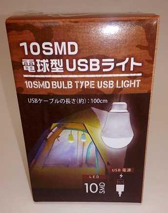 セリアのUSB電源LEDライト