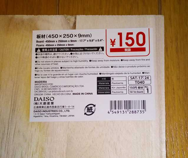 ダイソーの150円の板(拡大)