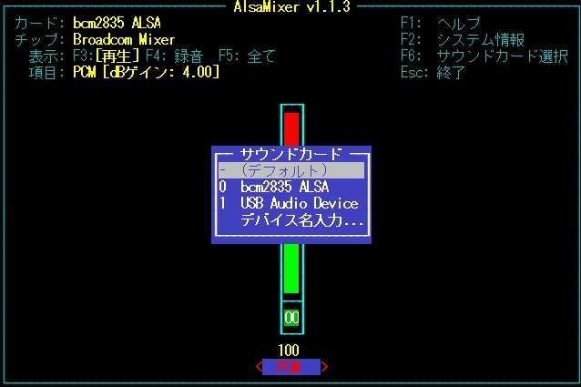 alsamixerでデバイスを選択するところ