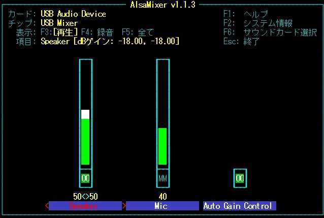 alsamixerのUSBオーディオ変換アダプタ設定画面