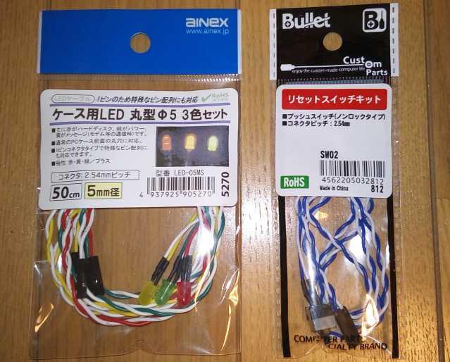 ケース用LEDとリセットスイッチ