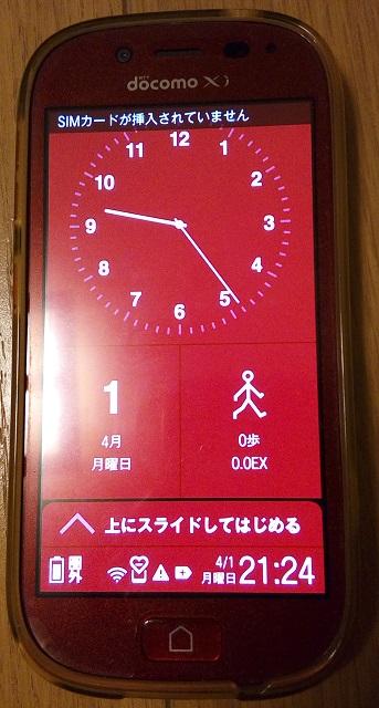 らくらくスマートフォン3の写真