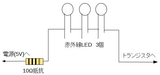赤外線LED3個を使う回路