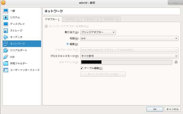 VirtualBoxのプレミスキャスモードの設定