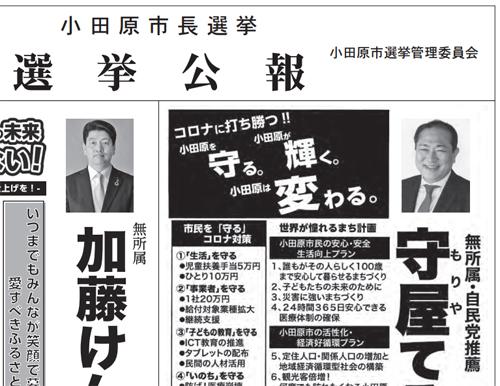 市長選の選挙公報