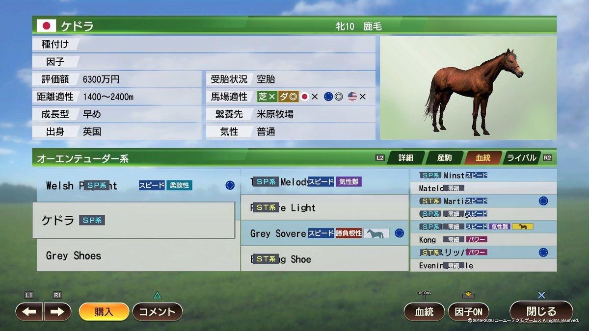 9 繁殖 牝馬 ウイニングポスト はじめての自家生産で知っておきたい16のポイント(ウイニングポスト9攻略)