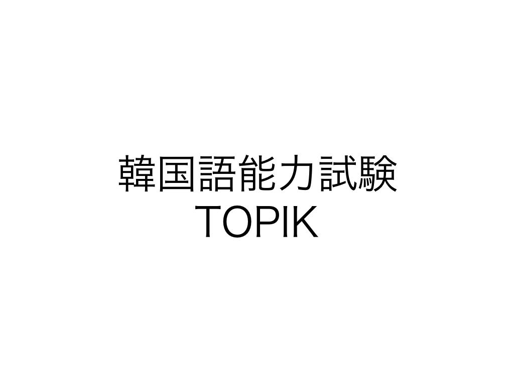 f:id:topisasby:20190629121549j:plain