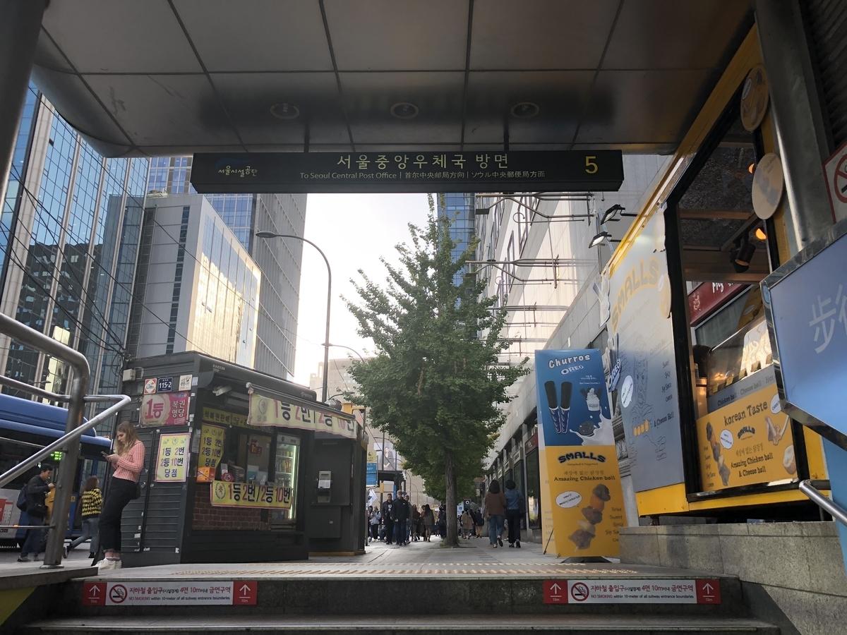 明洞駅5番出口