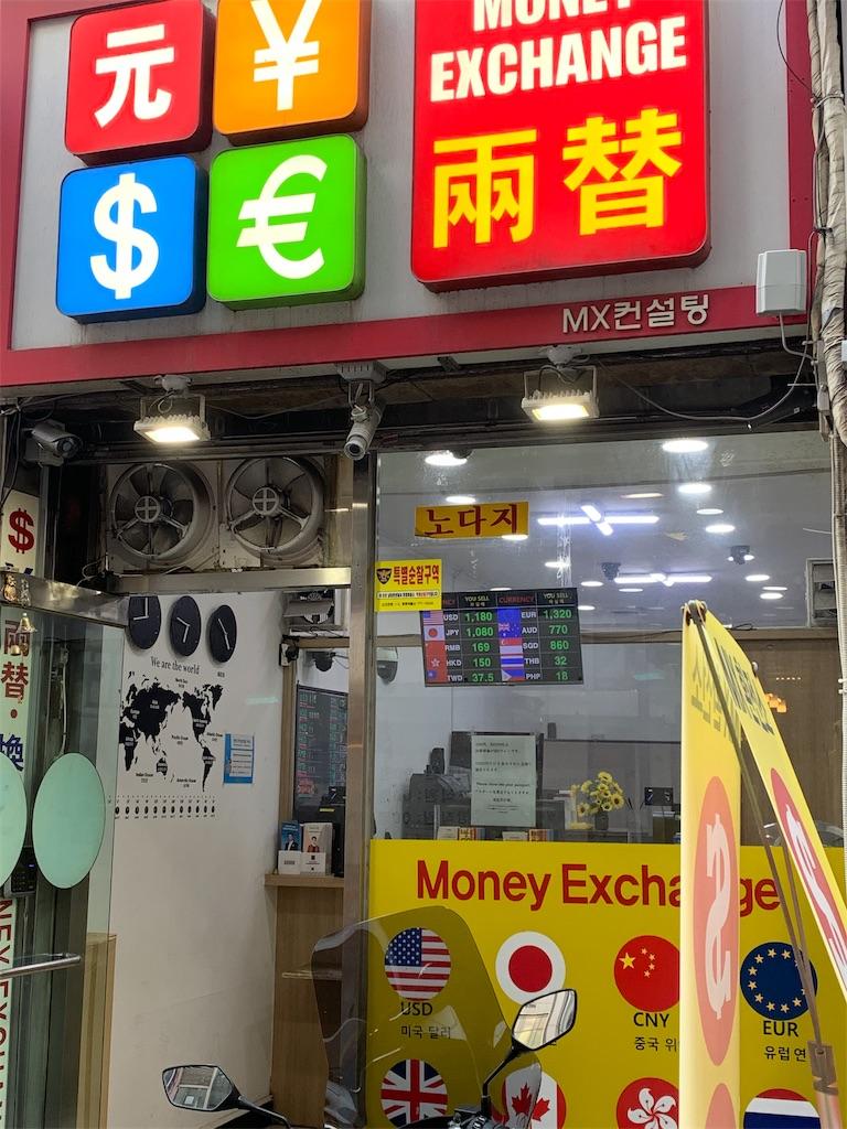 両替所の写真