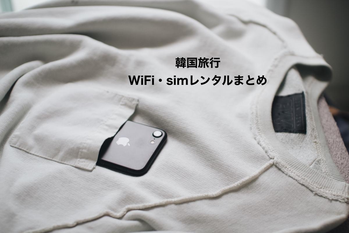 iPhoneとシャツ,タイトル