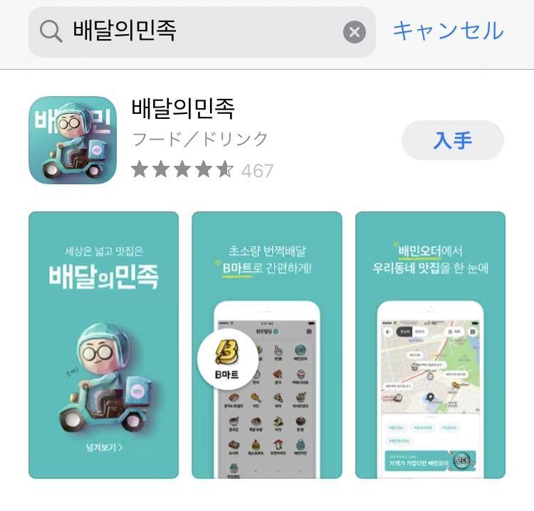 ペダルアプリ