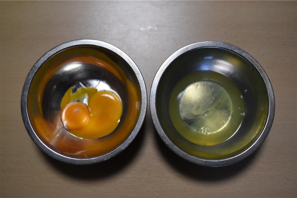 卵黄と卵白