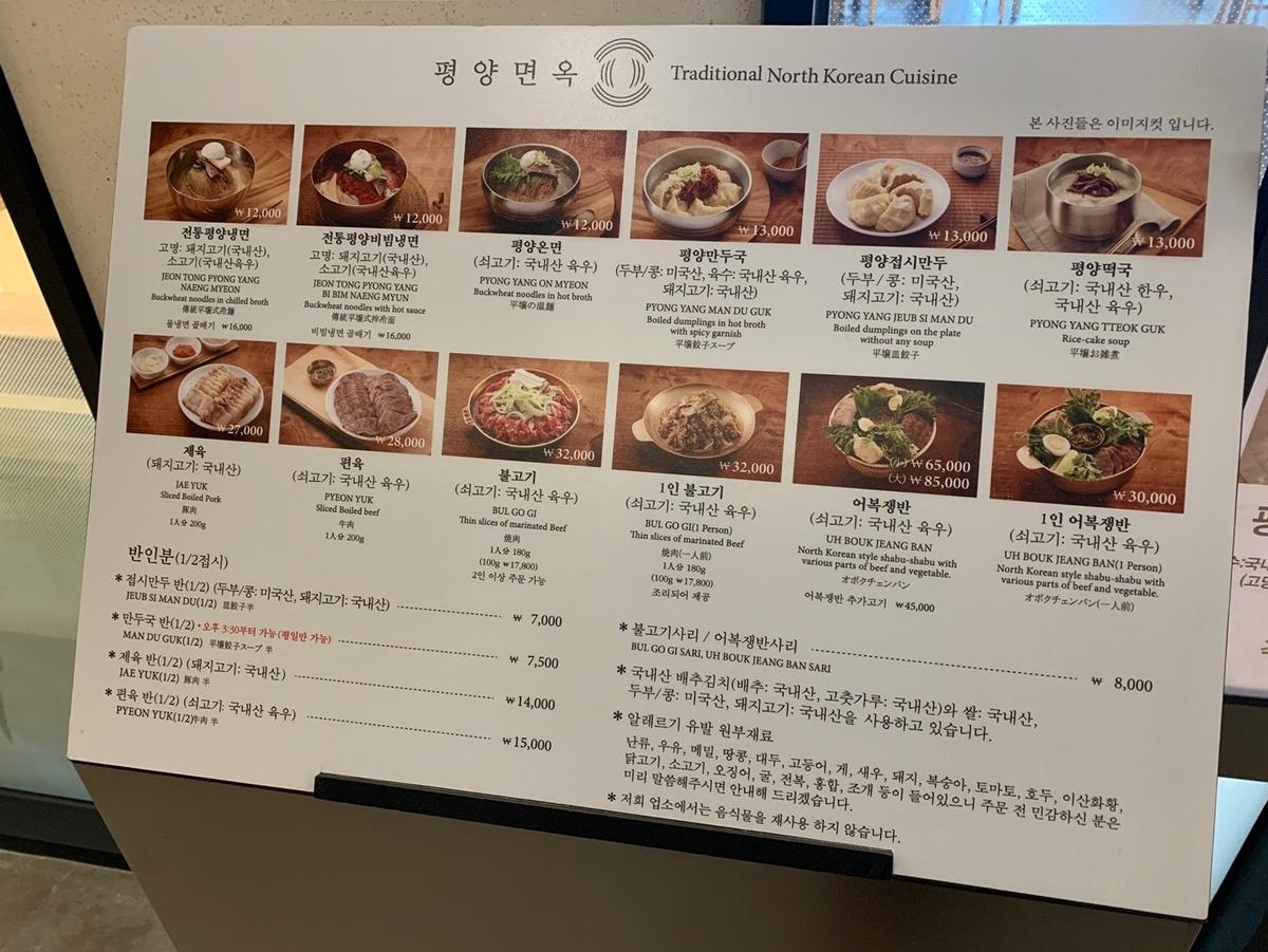 平壌麺屋メニュー
