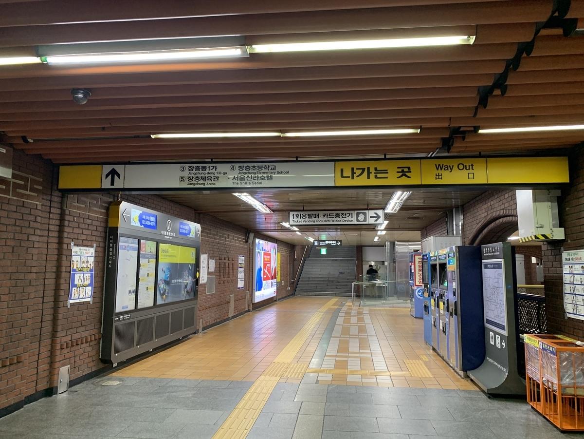 東大入口駅