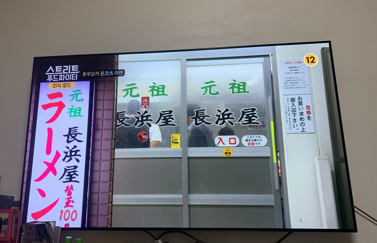 韓国テレビ