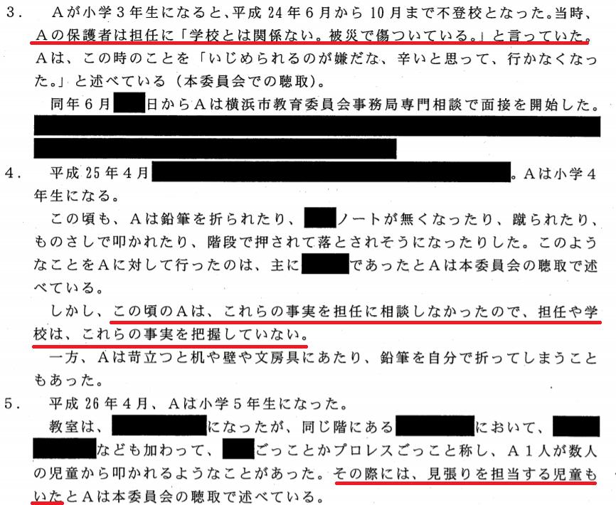 いじめ 認定 事実 横浜市