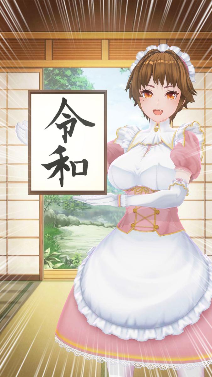 f:id:tora_kaibuntei:20190501020416p:plain