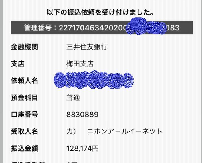 f:id:torabur:20200301173348p:plain