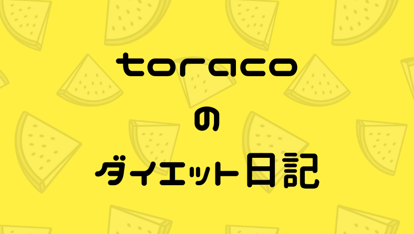 f:id:toracoblog:20190609161345p:plain