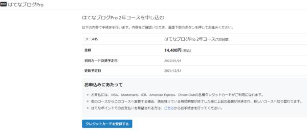 f:id:torago_tk:20200105104308p:plain