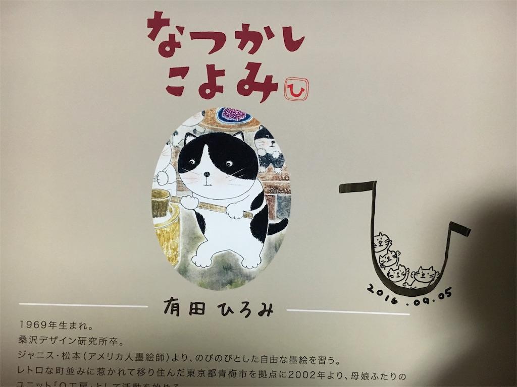 f:id:torakichi7:20160905181702j:image
