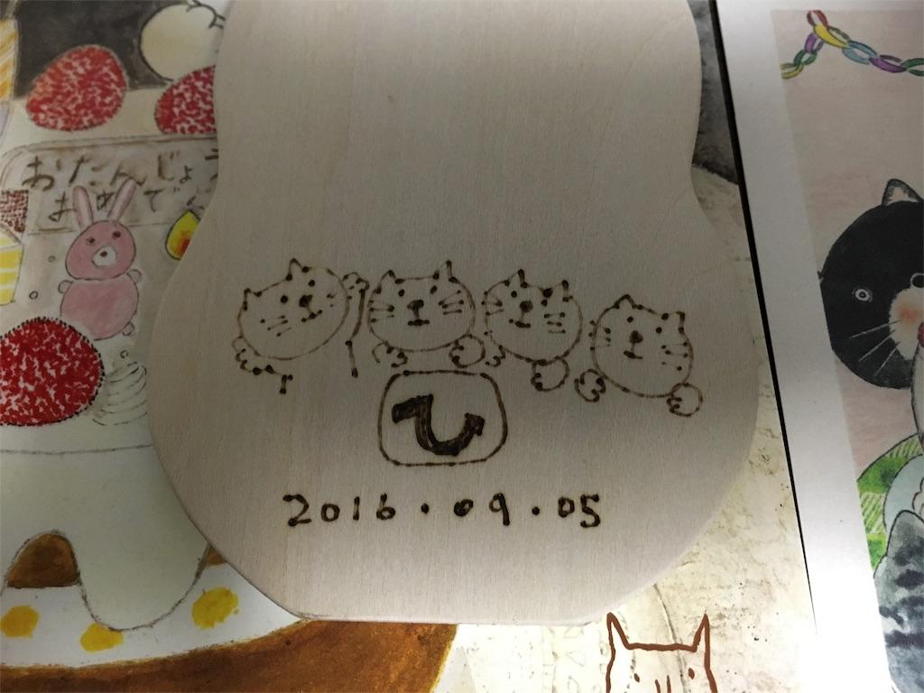 f:id:torakichi7:20160905181710j:image