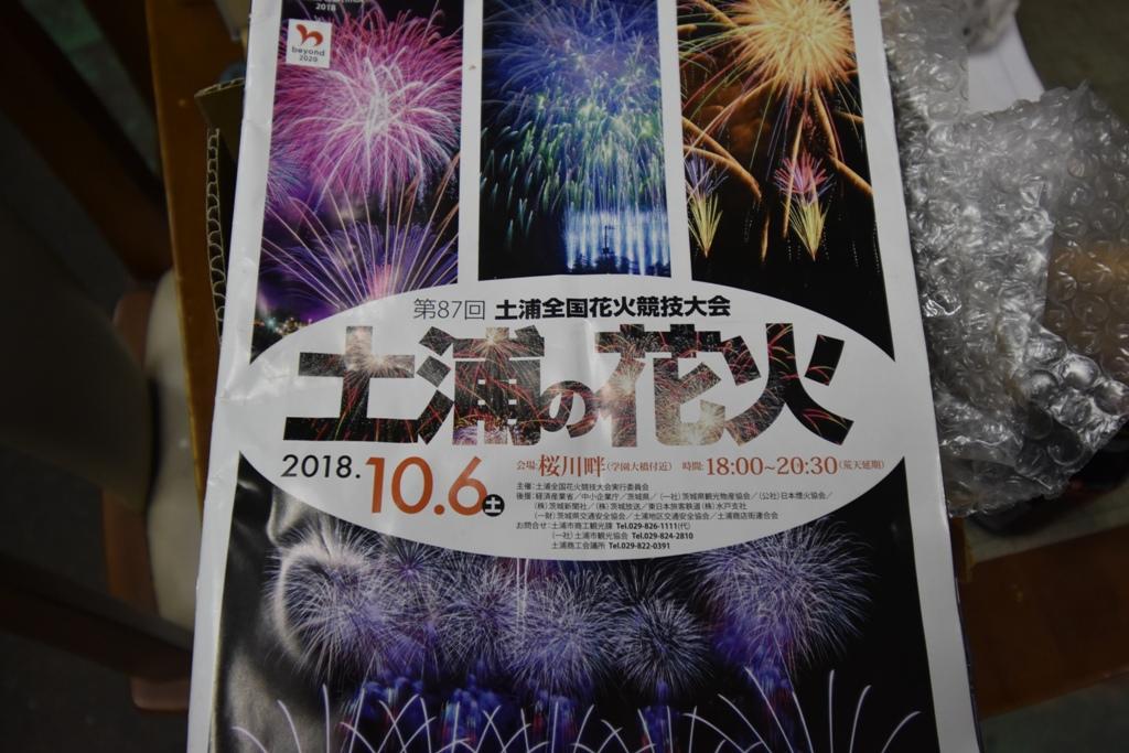 f:id:torakichi7:20181007154636j:plain