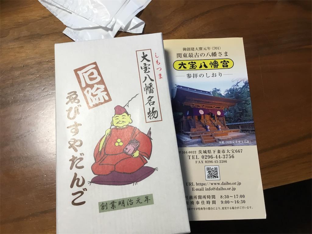f:id:torakichi7:20181011184950j:image
