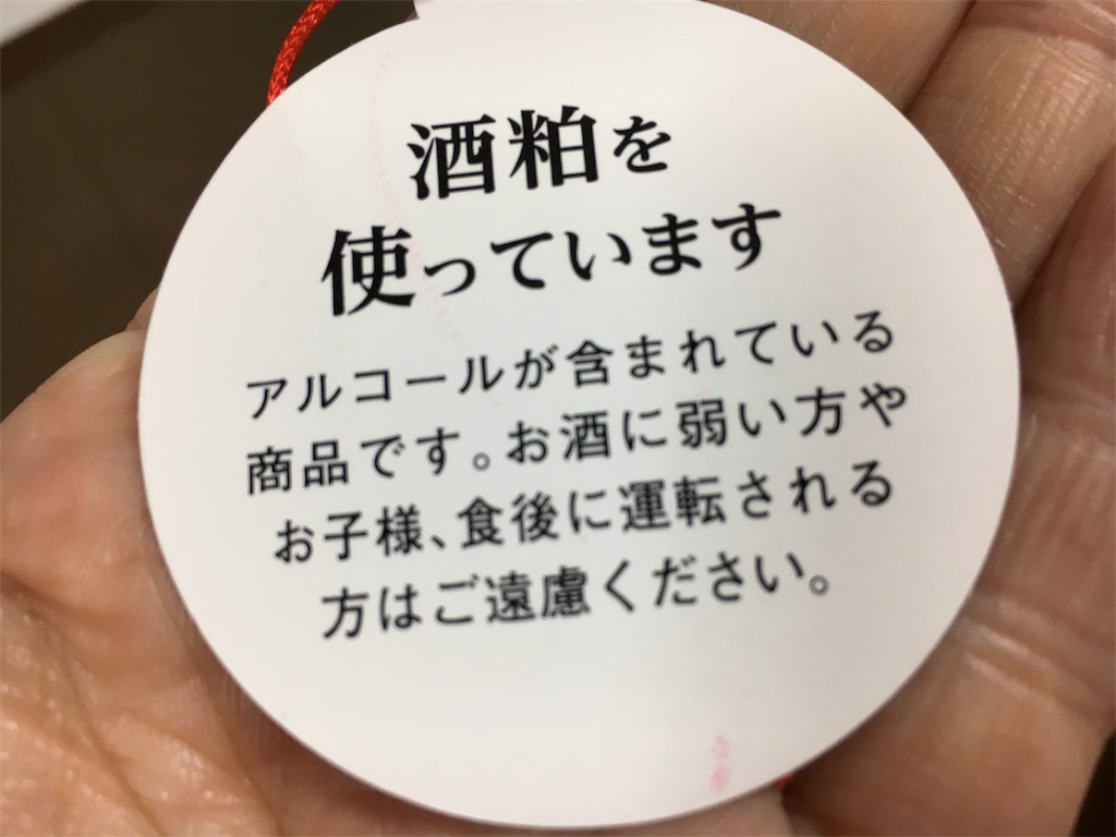 f:id:torakimo:20161205214229j:image