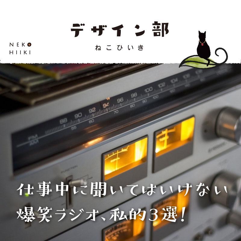 ラジオ_オススメ3つの紹介