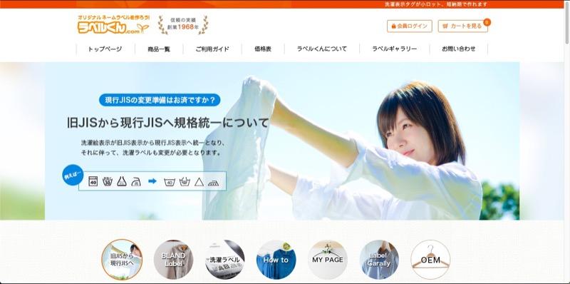 ラベルくん.com