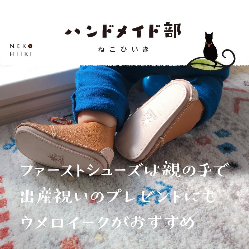 ウメロイーク_ハンドメイド_靴