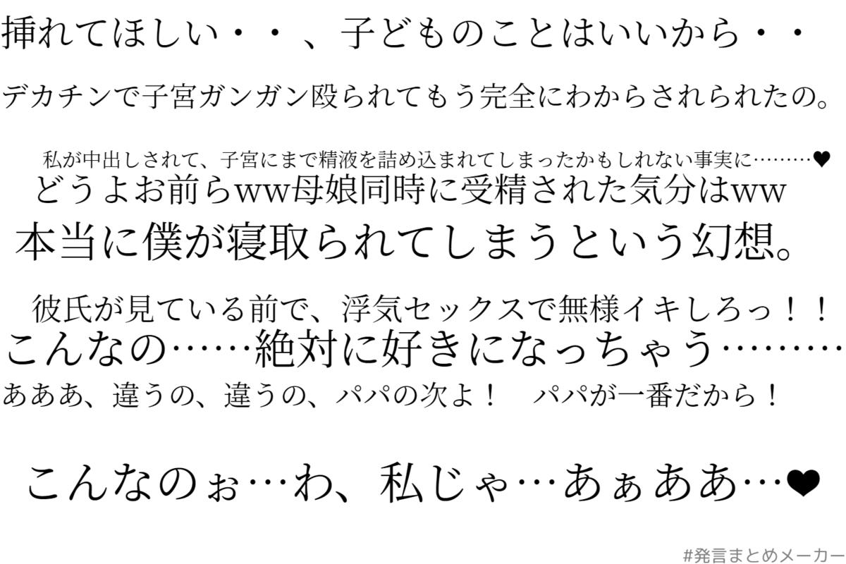 催眠 小説 ノクターン
