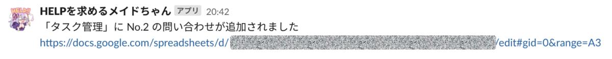 f:id:toranoana-lab:20200312205201p:plain