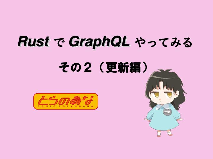 RustでGraphQLやってみるその2(更新編)の畫像