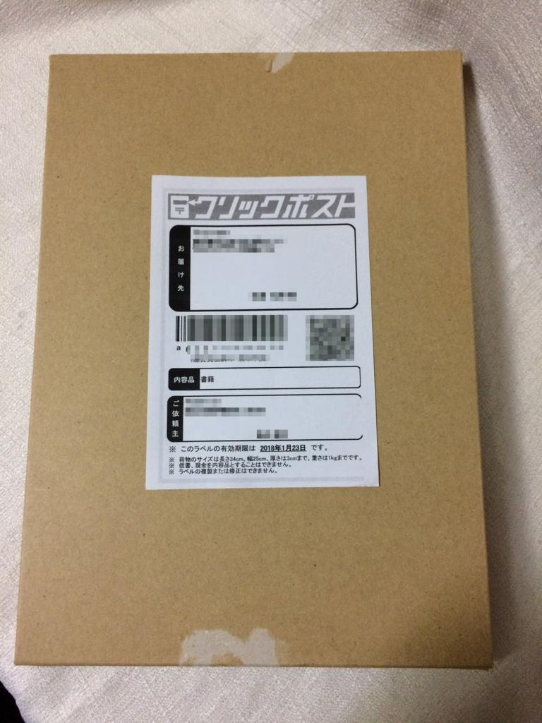 f:id:toranosuke_blog:20180117000947p:plain:w300