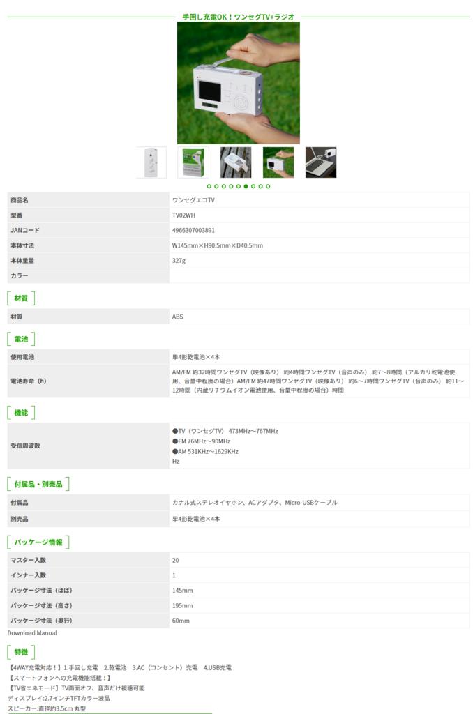 f:id:toranosuke_blog:20180707195047p:plain