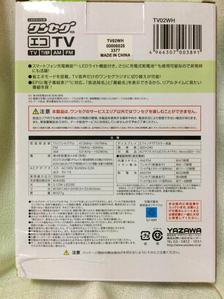 f:id:toranosuke_blog:20180707200026j:plain:w200