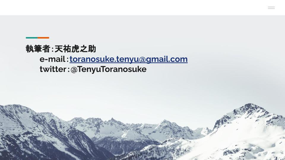 f:id:toranosuke_blog:20201104164823p:plain