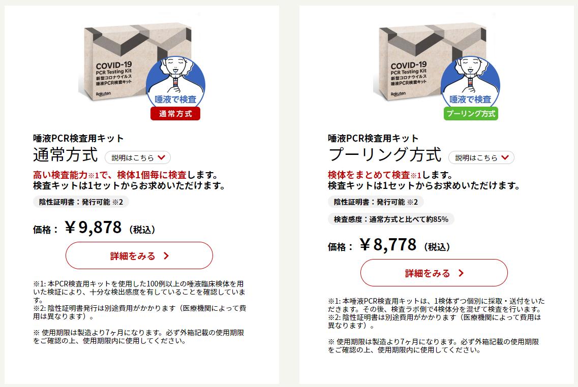 f:id:toranosuke_blog:20210927181345p:plain